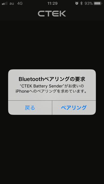 05 Bluetoothのペアリングを要求