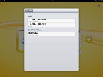 File_Station_iOS02