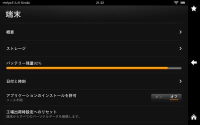 野良アプリのインストール設定04