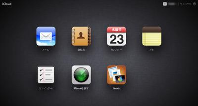 iCloudブラウザアクセス画面
