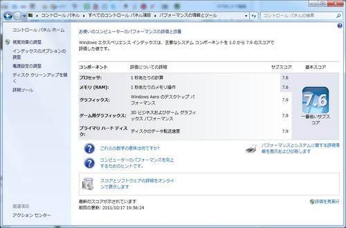 Windowsエクスペリエンス