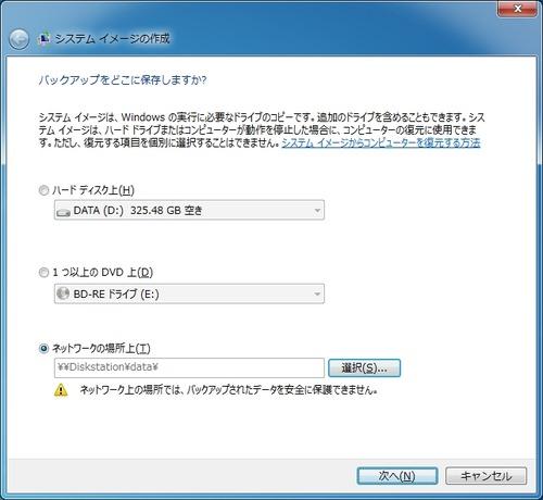 OSシステムのバックアップ07