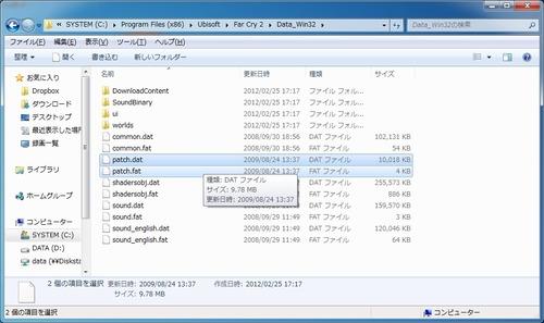 FARCRY2日本語化手順18