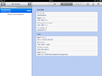 DS finder_iOS05