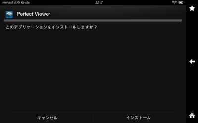 アプリのインストール画面