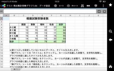 エクセルファイル