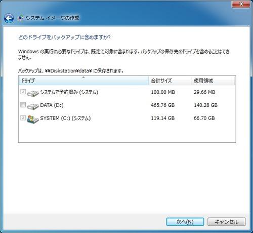 OSシステムのバックアップ08
