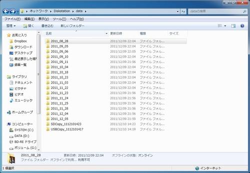 USB・SDカードコピーの使い方06
