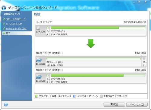 Intel Data Migration Software05