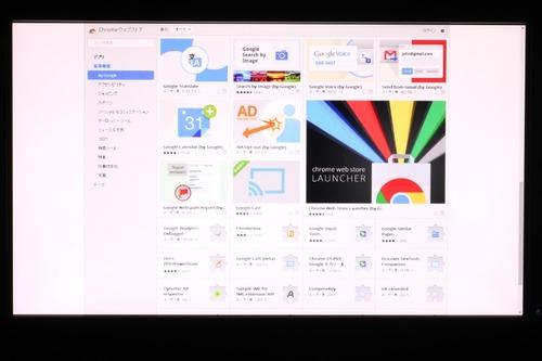 Chromeブラウザの画面が表示された