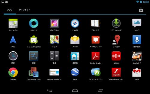 アプリ画面も横表示対応