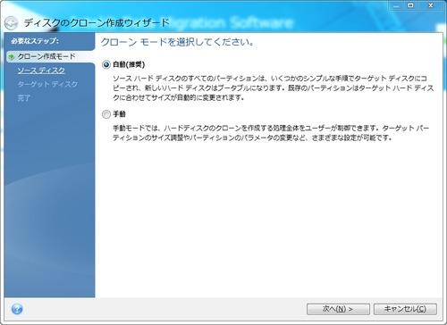 Intel Data Migration Software02