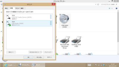 USBオーディオを認識2
