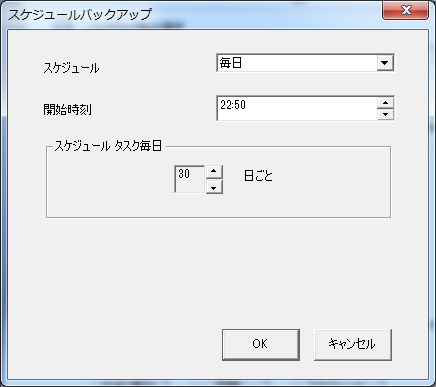 Synology_Data_Replicator_3使い方15