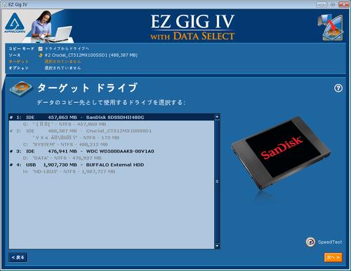 ApricornのEZ GIG IV 03