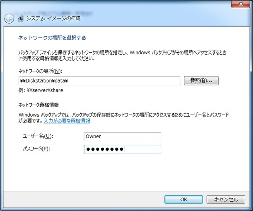 OSシステムのバックアップ06