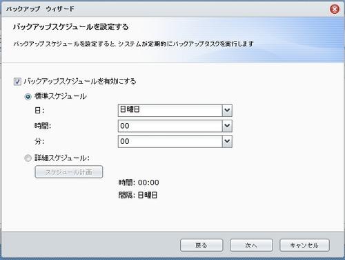 DS212のバックアップ方法09