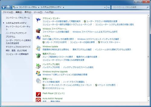 OSシステムのバックアップ01