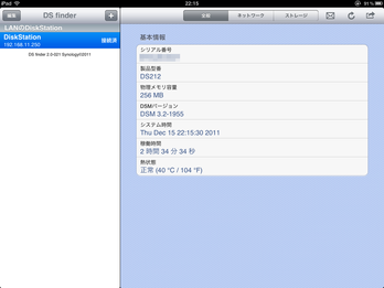 DS finder_iOS04