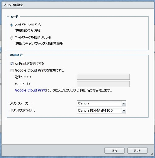 DS212でUSB接続プリンタをAirPrintに対応して共有