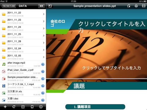 File_Station_iOS