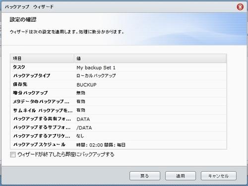 DS212のバックアップ方法11