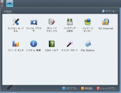 DS212のバックアップ方法01