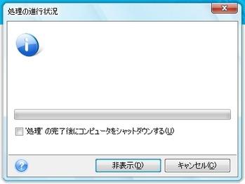 初期状態SSDでIntel Data Migration Software04