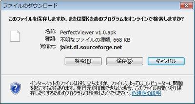 apkファイルをダウンロード