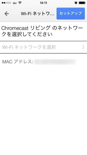 Chromecast初期設定08