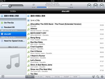DS_audio_iOS06