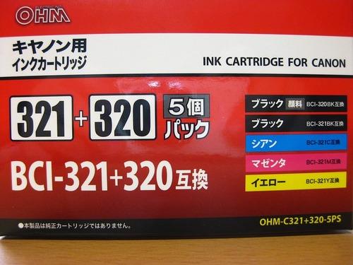 BCI-321+320互換インク2