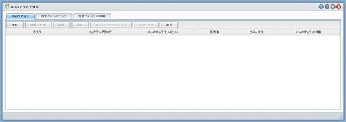 DS212のバックアップ方法02