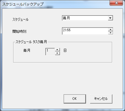 Synology_Data_Replicator_3使い方17