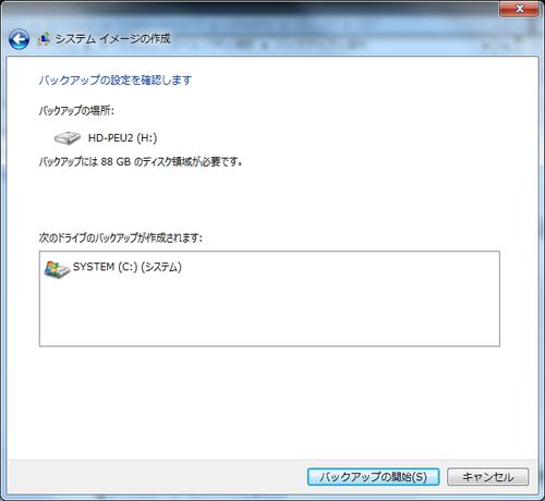 Windows 7でHDDをバックアップ3