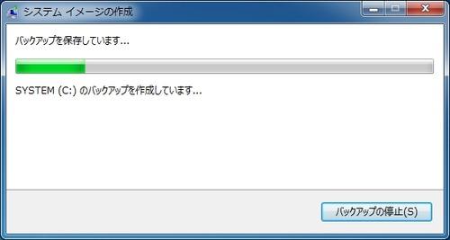 OSシステムのバックアップ10