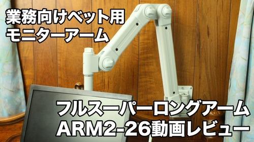 ベット用モニターアーム-ARM2-26-レビュー