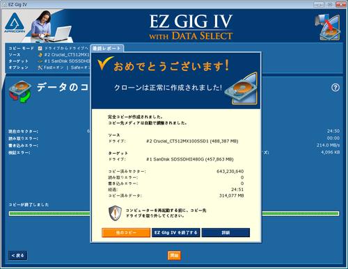 ApricornのEZ GIG IV 06