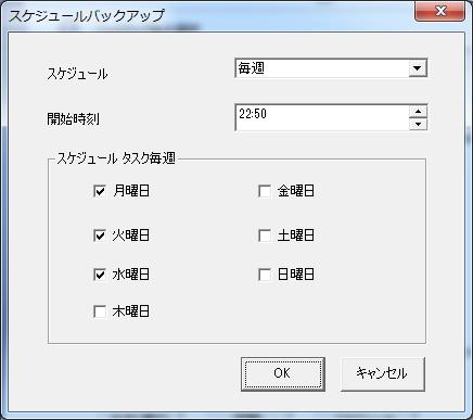 Synology_Data_Replicator_3使い方16