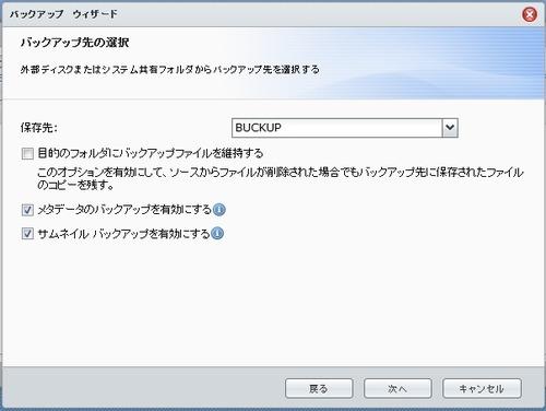 DS212のバックアップ方法06