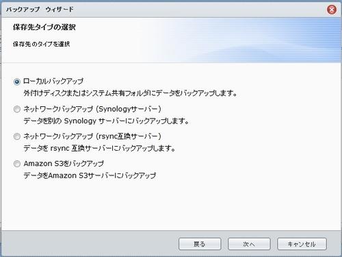 DS212のバックアップ方法05