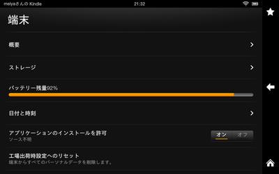 野良アプリのインストール設定06