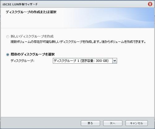 iSCSIの使い方04