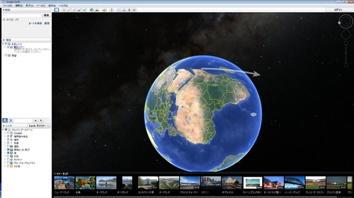 Google EarthをLeap Motionで操作