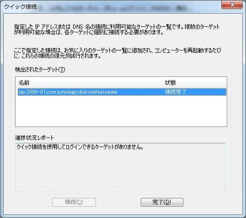 iSCSIの使い方13
