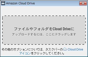 Amazon Cloud Driveアプリ