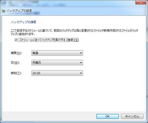 OSシステムのバックアップ14