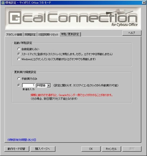 Gcal_Connection_for_Cybozu_Office04
