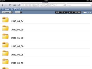 モバイル版iPadリスト表示