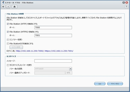 DSM_File_Stationの設定